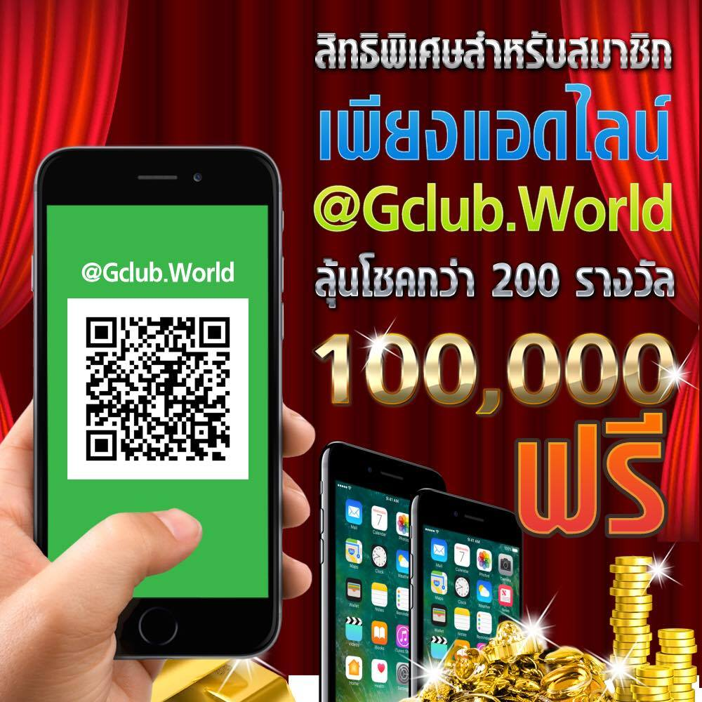 gclubnewpromotion